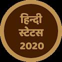 Hindi Status 2020 - Status Image Maker icon