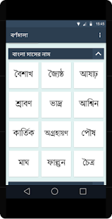 Bangla Bornomala- screenshot thumbnail