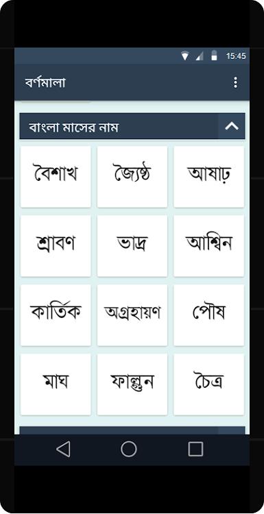 Bangla Bornomala – (Android Apps) — AppAgg