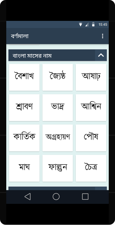 Bangla Bornomala- screenshot
