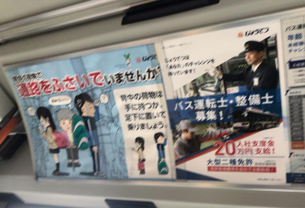 札幌市内のバス広告
