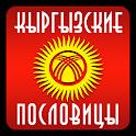 Кыргызские пословицы icon