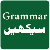 English Grammar in Urdu