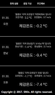 체감온도, 체감날씨 - náhled