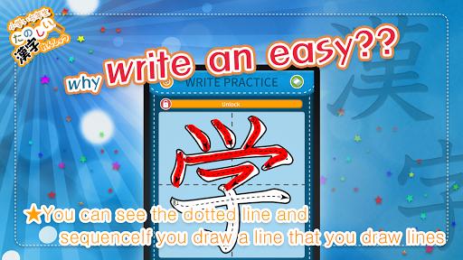Learn Japanese Kanji (First) 3.1.9 Windows u7528 7