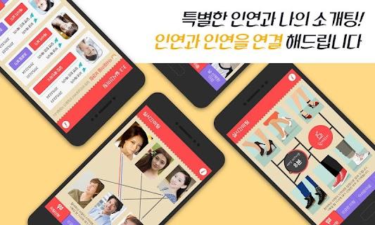 단거리연애-채팅 소개팅 랜덤채팅 만남 미팅 채팅어플 screenshot 02