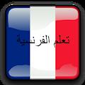 App تعلم الفرنسية في 10 ايام فقط APK for Kindle