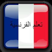 تعلم الفرنسية في 10 ايام فقط