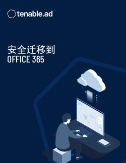 如何以安全的方式迁移到 Office 365