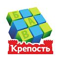 Сканворды Крепость icon