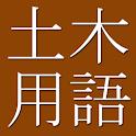 Civil Engineering Dict. (J-E) icon