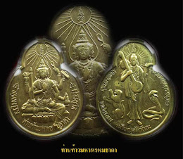 เหรียญอัศวัตถะ ท้าวมหาพรหมธาดา วัดดอนยานนาวา กทม สวยๆพร้อมบัตร หายากมาก