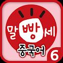 수퍼맘 박현영의 말문이 빵 터지는 세 마디 중국어 6권 icon