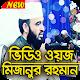 মিজানুর রহমান আজহারী বাংলা সকল ওয়াজ (Bangla Waj) Download on Windows