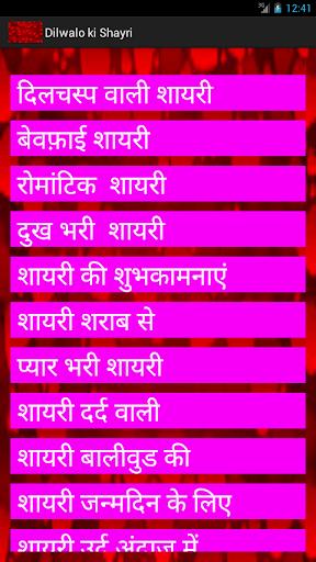 Dilwalo Ki Shayary Love