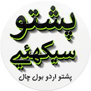 Pashto Urdu Bol Chal - Learning Pashto (Updated)