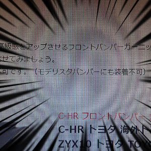 C-HR ZYX10 Gのカスタム事例画像 Zaruさんの2018年12月19日22:55の投稿