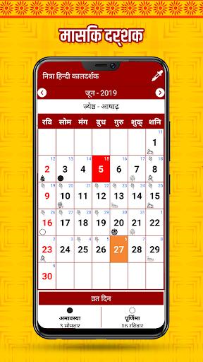 हिंदी कैलेंडर 2020 - Hindi Calendar 2020 Offline screenshot