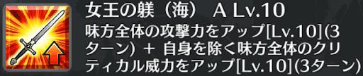 女王の躾(海)[A]