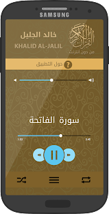 Quran mp3 and Doua Khalid Aljalil without internet - náhled