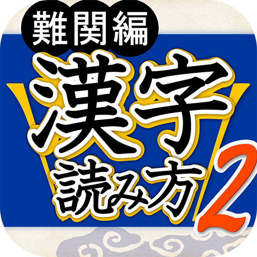 漢字読み方判定2 難関編 教養力をアップ!