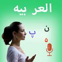 Arabic Speech to Text - Arabic voice typing app icon