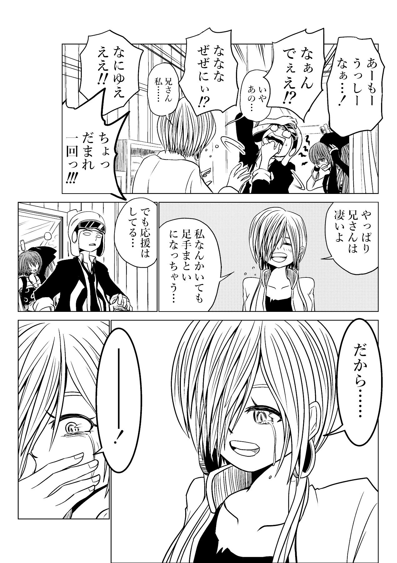 バリアス・サン8_13