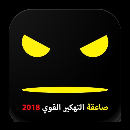 تهكير القوي 2018  صاعقة  - Joke for PC