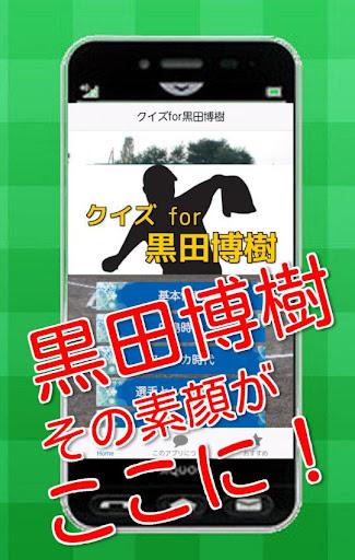 クイズfor黒田博樹 救世主 高額 カープ メジャー 広島