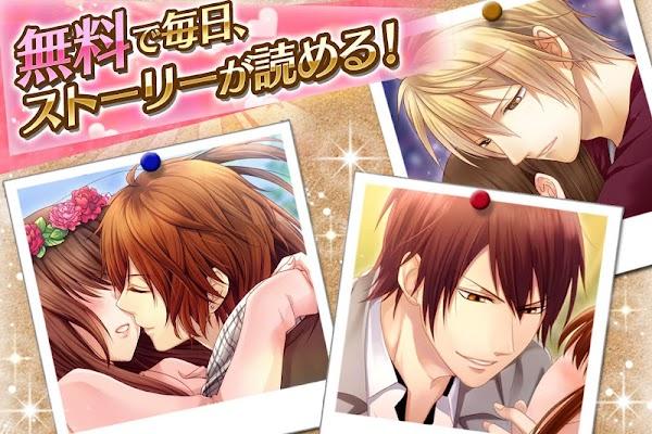 ラブプラン◆女性向け人気無料恋愛ゲーム・乙女ゲーム - screenshot