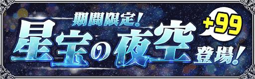 星宝の夜空-イベント