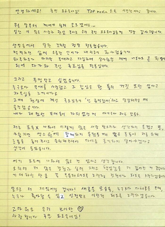 lee jinhyuk letter