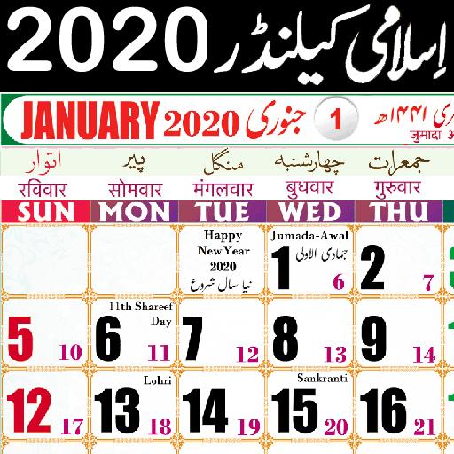 Islamic Hijri Calendar 2020 Urdu Calendar Apps On Google Play