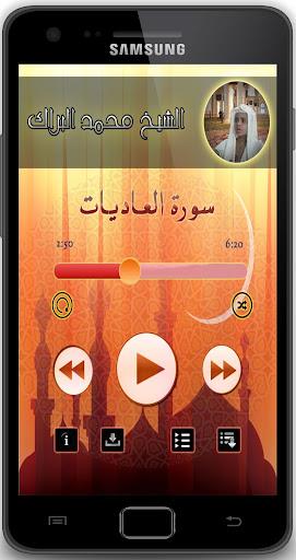 MOHAMED BARAK GRATUIT CORAN TÉLÉCHARGER EL MP3