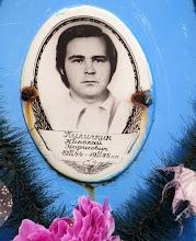Photo: Куличкин Николай Борисович (1954-1985)