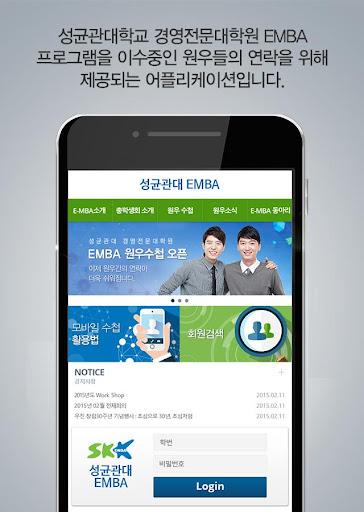 성균관대 EMBA전자원우수첩