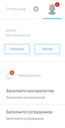 screenshot-test.flores.cloud-2017-10-19-14-18-42-578.png