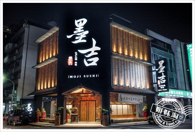 墨吉日本料理