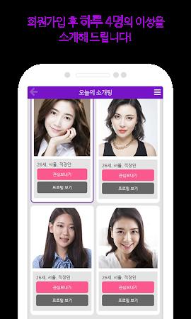 두리소개팅-진솔한 만남(소개팅,미팅,소셜데이팅) 1.3.13 screenshot 727060