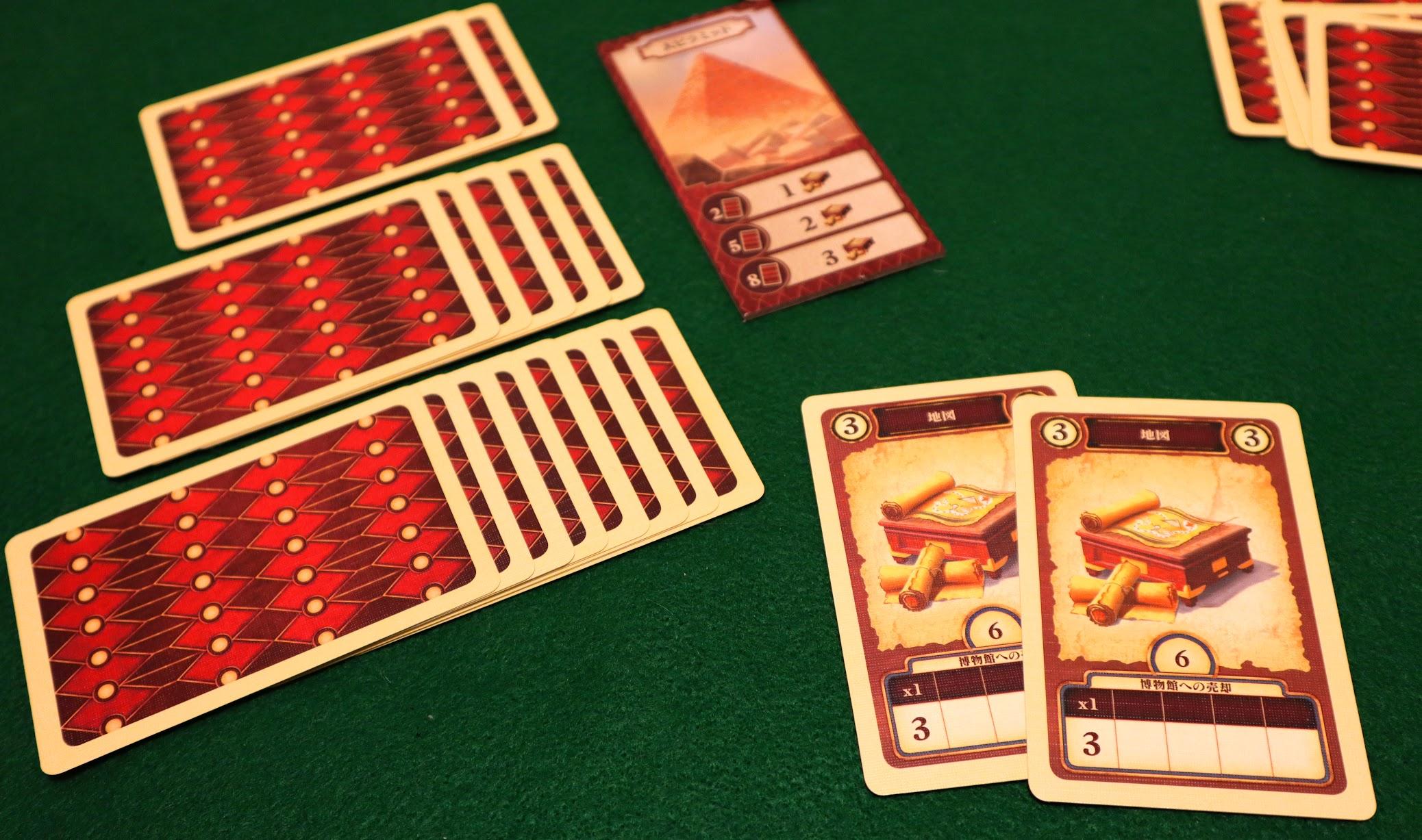 考古学カードゲーム:遺跡の探索