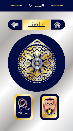 Jalsah u062cu0644u0633u0629 1.0 Screenshots 8