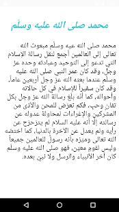 صفات النبي محمد صلى الله عليه وسلم - náhled