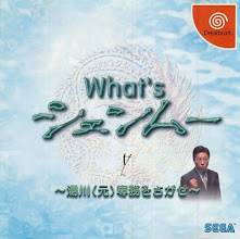 Photo: What's Shenmue (In-game music)