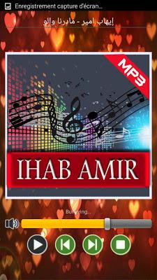 أغاني إيهاب أمير - screenshot