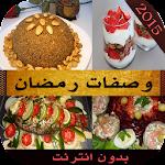شهيوات رمضان 2015 1.0 Apk
