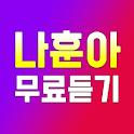 나훈아 - 나훈아 노래모음 - 나훈아 메들리 무료듣기 icon