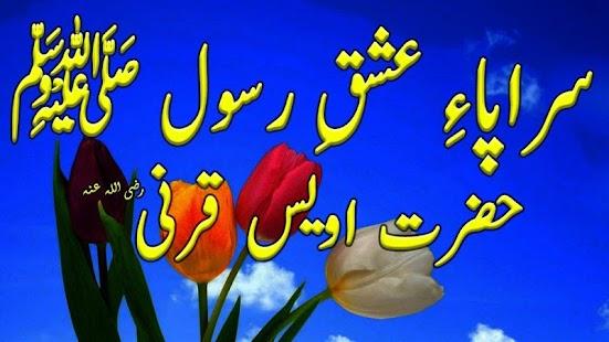 Hazrat Muhammad(SW)aur Awais Qarni k Ishq Ka wakia - náhled