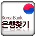 은행찾기 : 전국모든은행, ATM 기기 위치 검색 icon