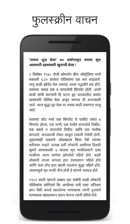 Marathi Books and Sahitya- screenshot