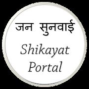 जन शिकायत सुनवाई : Jan Shikayat All States